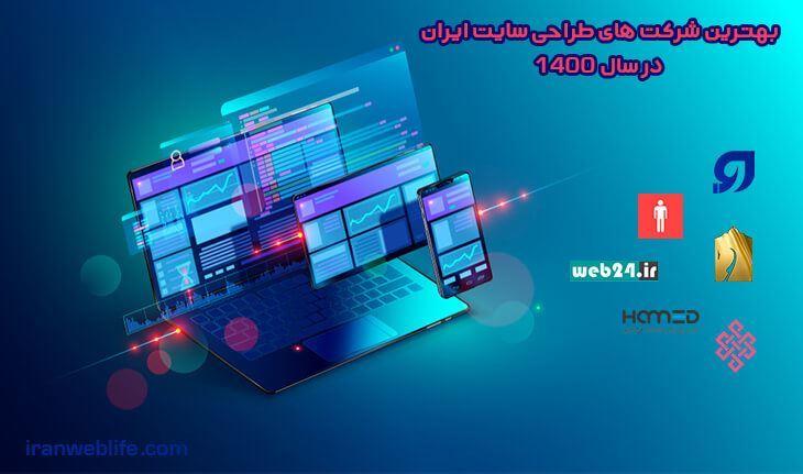 بهترین شرکت های طراحی سایت ایران