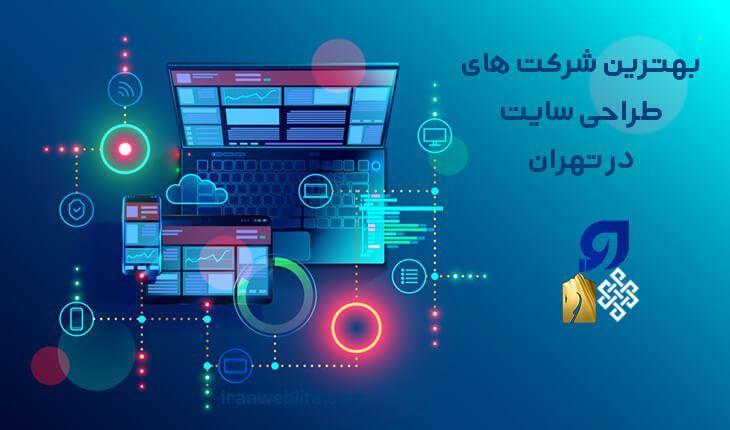 بهترین شرکت های طراحی سایت در تهران