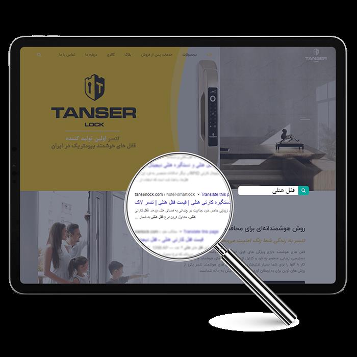 پروژه سئو سایت تنسر لاک
