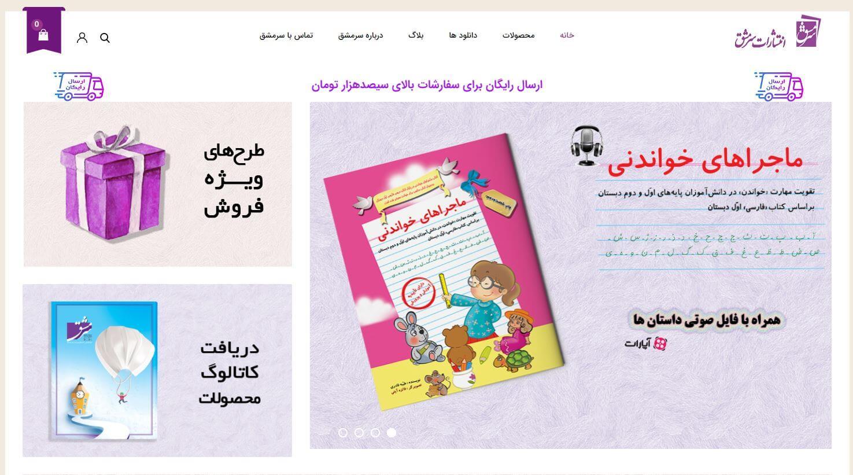 صفحه اصلی وبسایت سرمشق