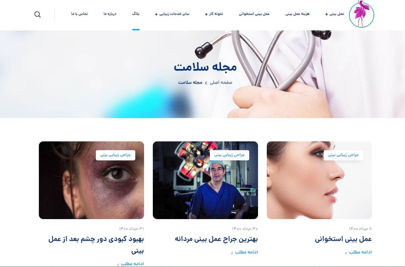 بلاگ دکتر تهران بیوتی